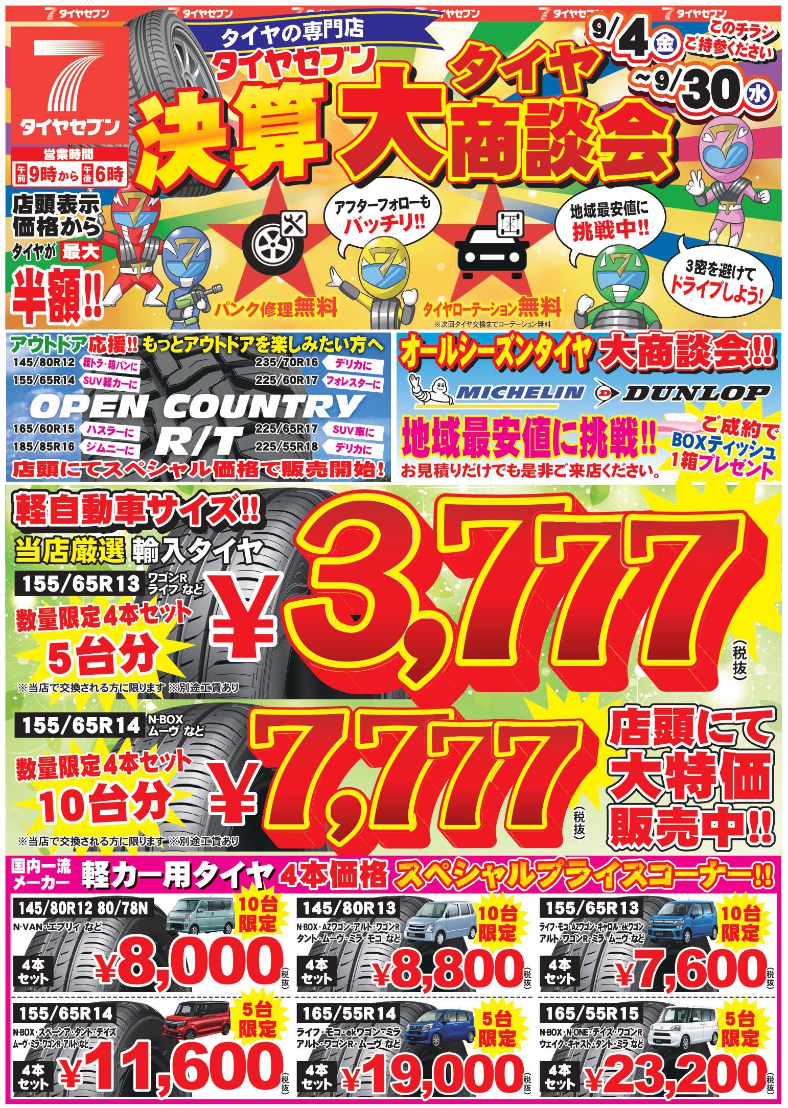 チラシ情報2020年9月(鹿児島・熊本・宮崎)
