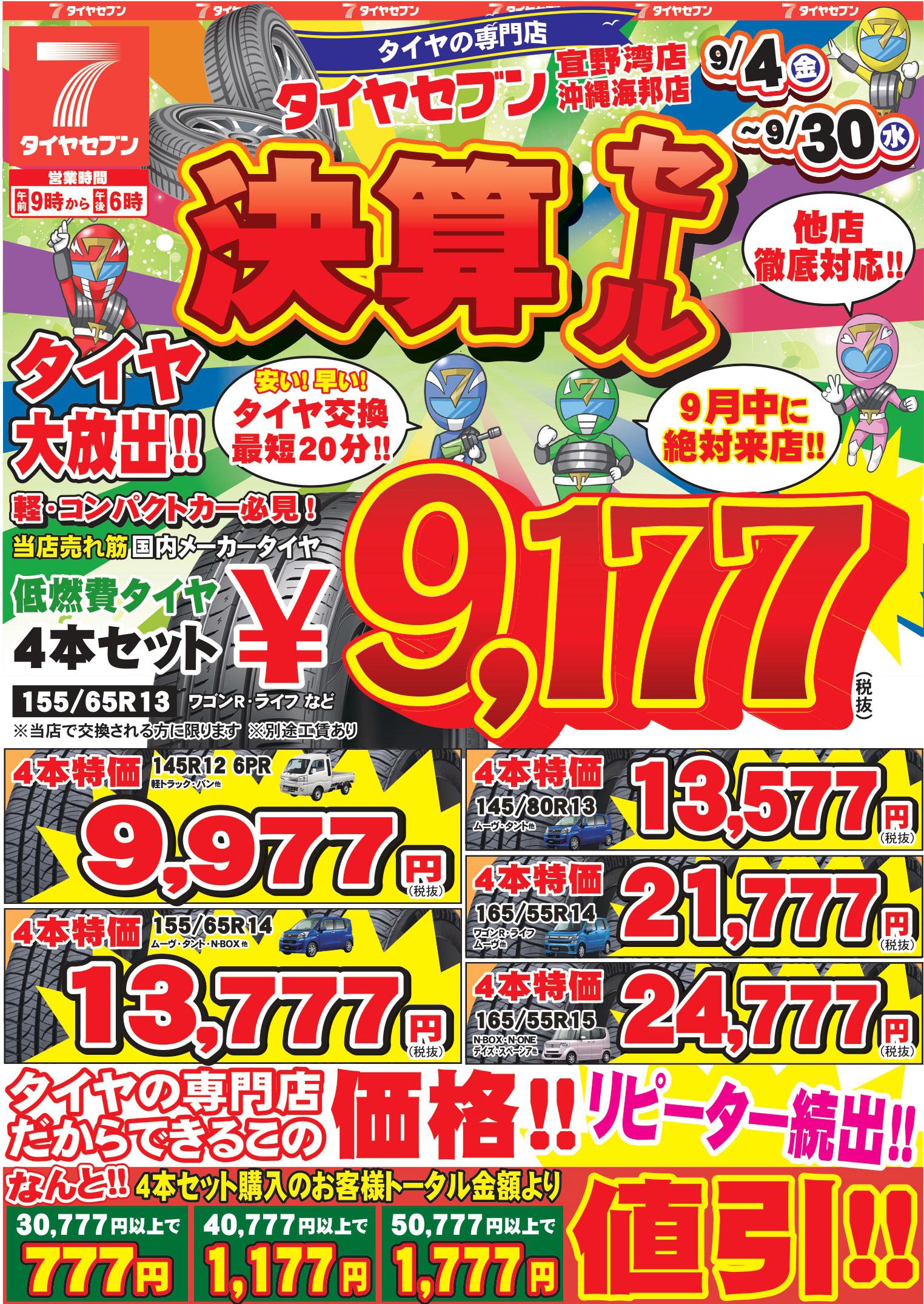 チラシ情報2020年9月(沖縄)