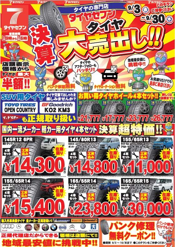 チラシ情報 鹿児島・熊本・宮崎エリア